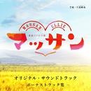 連続テレビ小説「マッサン」オリジナル・サウンドトラック ボーナストラック集/富貴晴美