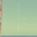 八月のモス・グリーン <24bit/96kHz>/南壽あさ子