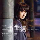映画「二重生活」エンディングテーマ/岩代太郎 featuring いつか