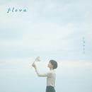 flora <24bit/48kHz>/南壽あさ子