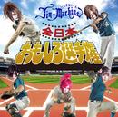 全日本おもしろ選手権 タイツB/Jin-Machine