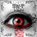さよなら†黒歴史(豪華盤)/Jin-Machine
