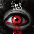 さよなら†黒歴史(通常盤)/Jin-Machine