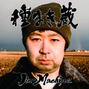 種まき蔵「竹コース」(初回生産限定盤)/Jin-Machine
