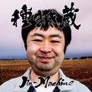 種まき蔵「梅コース」/Jin-Machine