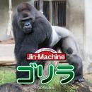 ゴリラ【ヒガシローランドゴリラ盤】/Jin-Machine