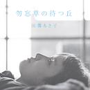 勿忘草の待つ丘/南壽あさ子