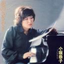 恋のささやき/小坂恭子