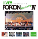 LIVE!! POPCON HISTORY IV/Various Artists