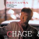 誘惑のベルが鳴る/CHAGE and ASKA