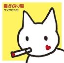 猫かぶり姫/ラングセルモ