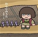 わらしのうた/山崎バニラ