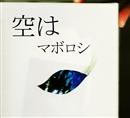空はマボロシ/音速ライン
