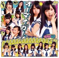 オーマイガー!/NMB48
