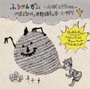 ふうせんガム~ MHK 2011 ver. ~/竹原ピストルと水野雄介とホーミータイツ