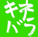 木根尚登20周年記念ベスト TM楽曲集「キネバラ」/木根 尚登