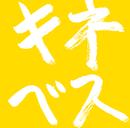 木根尚登20周年記念ベスト リマスターソロ 「キネベス」/木根 尚登