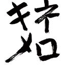 木根尚登20周年記念ベスト 提供楽曲集 「キネメロ」/木根 尚登