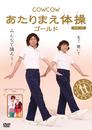 あたりまえ体操GOLD/COWCOW