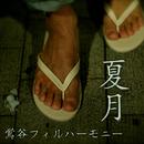 夏月/鴬谷フィルハーモニー