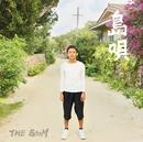 島唄/THE BOOM