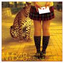 NMB48 Team BII 2nd stage ただいま 恋愛中/NMB48 Team BII