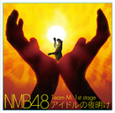 NMB48 Team M 1st stage アイドルの夜明け/NMB48 Team M