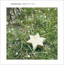 星のラブレター/THE BOOM