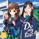 「Do my best!!」通常盤Type-B/Rev.from DVL