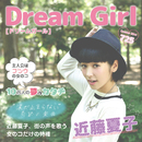 Dream Girl/近藤夏子