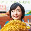 「ドリアン少年」劇場盤/NMB48