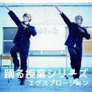 「踊る授業シリーズ」/エグスプロージョン