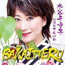 Selection from 水谷千重子ベストアルバムBAKAITTERU/水谷千重子