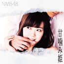 「甘噛み姫」通常盤Type-C/NMB48