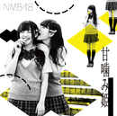 「甘噛み姫」劇場盤/NMB48