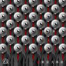 東京大革命(feat.焚巻 & 345/凛として時雨)/RADIO FISH