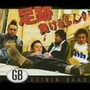 足跡/GEININ BAND