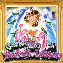 恋のPecori Lesson/Gorie with Jasmine&Joann