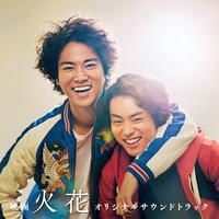 映画『火花』サウンドトラック