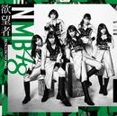 欲望者(通常盤Type-C)/NMB48