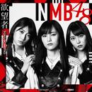 欲望者(通常盤Type-A)/NMB48