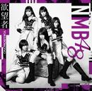欲望者(通常盤Type-B)/NMB48