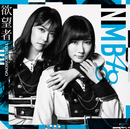 欲望者(劇場盤)/NMB48