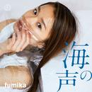 海の声/fumika
