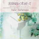 101回目のプロポーズ/西村由紀江