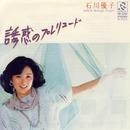 誘惑のプレリュード/石川優子