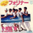 フォリナー/小森田実&ALPHA