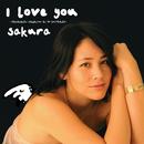 I Love You~優しく漂う愛のそよ風~/SAKURA