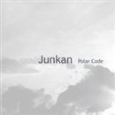 Polar Code/Junkan
