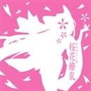 桜花繚乱/マチゲリータ